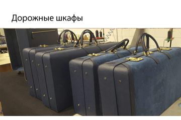 Дорожные шкафы